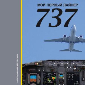 737. Мой первый лайнер