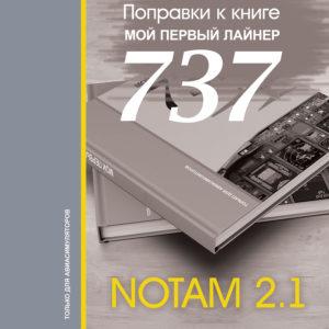 обложкаNOTAM21