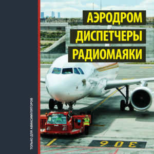 airport-cover