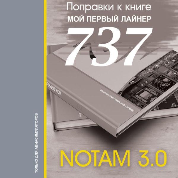 обложкаNOTAM30